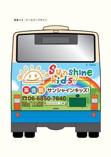 sunshine_bus.png