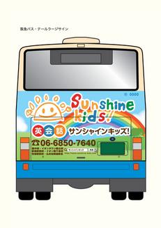 sunshine_bus.png