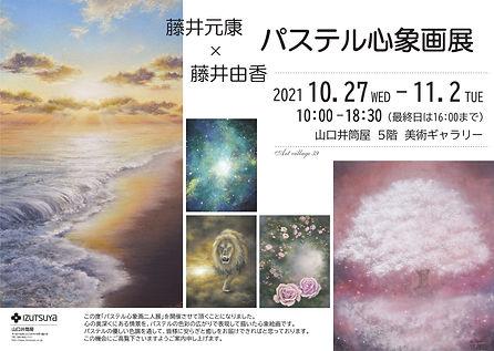 2021山口井筒屋二人展ポスター.jpg
