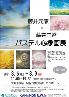 2021大丸二人展ポスター.jpg