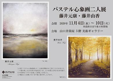 2020山口井筒屋二人展ポスター.jpg