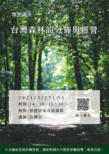 台灣森林的分佈.jpg