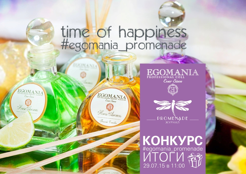 КОНКУРС TIme of happiness FACEBOOK