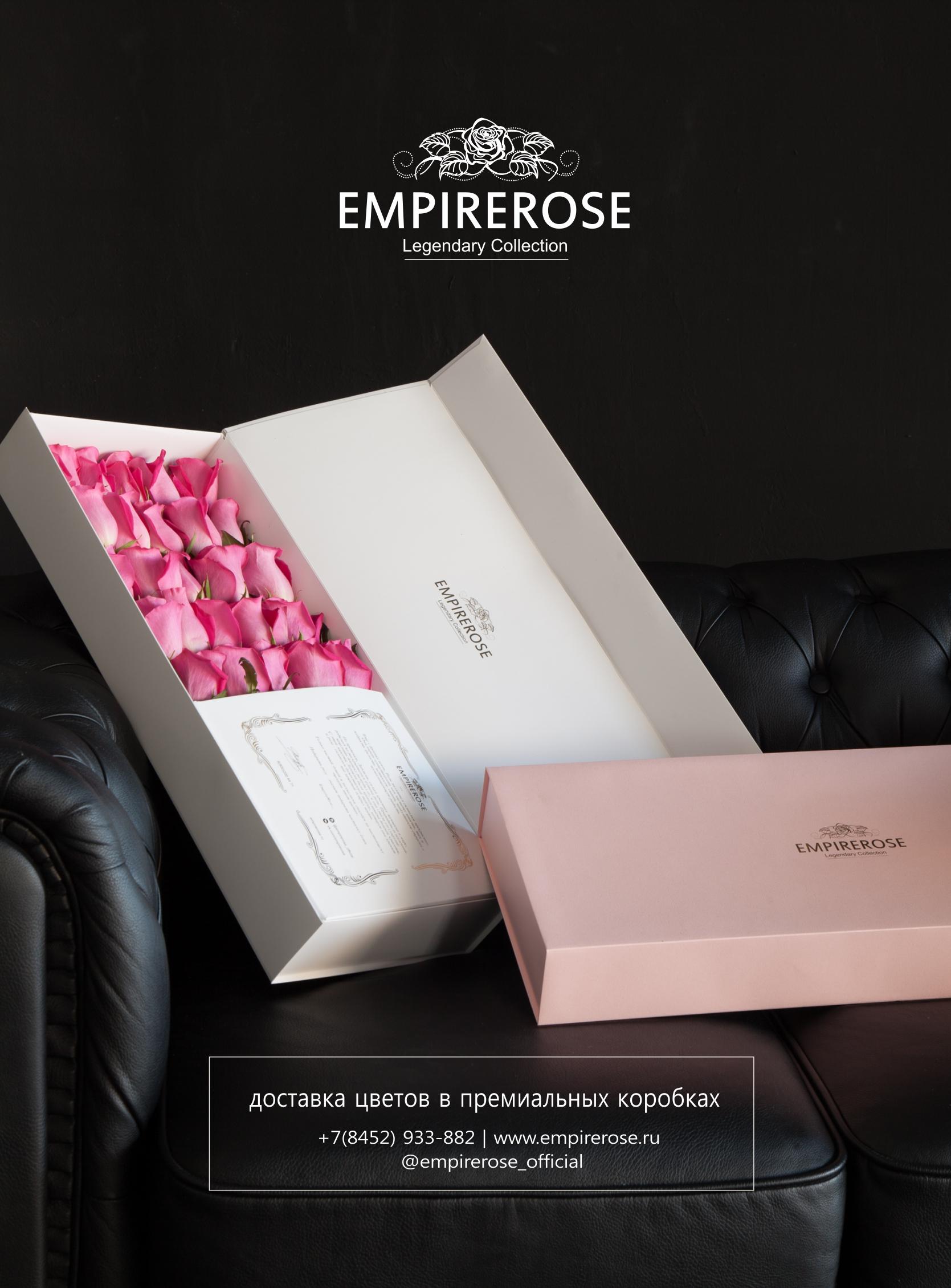 Доставка цветов Empirerose