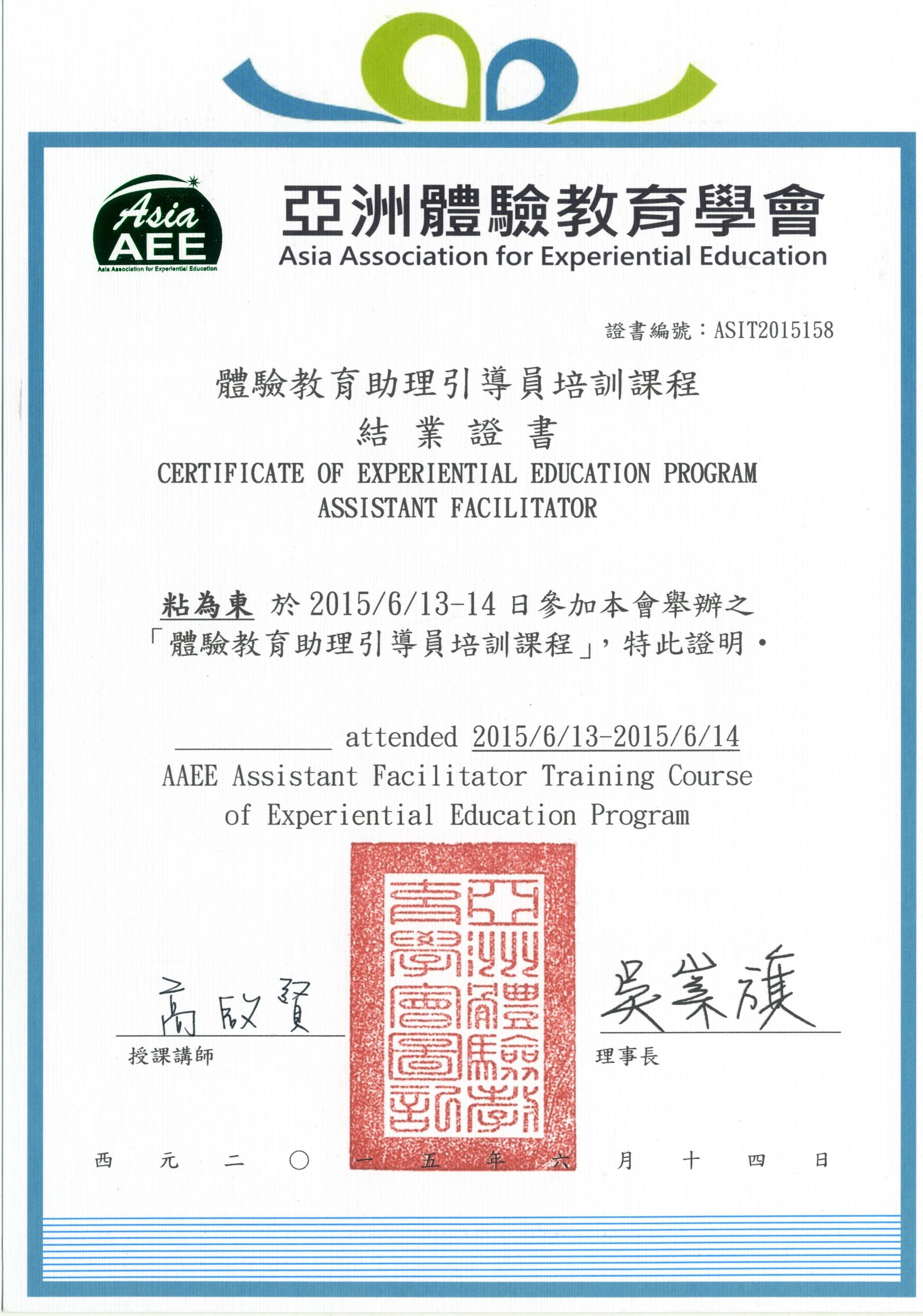 AAEE助理引導員課程結訓證書