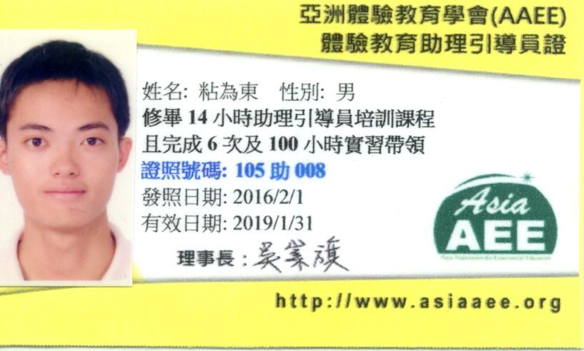 助理引導員證(中文)
