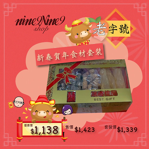 CNY 海味 BOX 2 🧧老字號👍🏻新春賀年食材套裝
