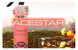 acestarbanner.png