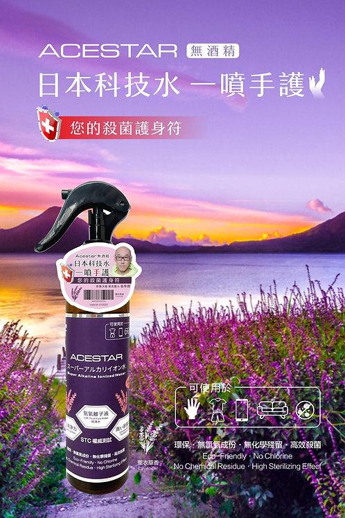 ACESTAR 日本專利科技水 -  薰衣草