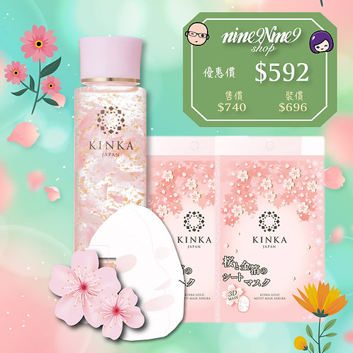 SET🌸 9°KINKA保濕櫻花[ 限量版]