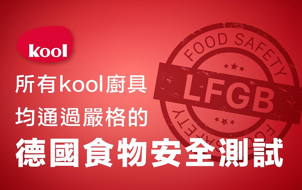 20200515_kool_9concept_LFGB_banner_final