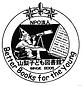 子ども図書館ロゴ.png