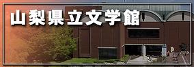 バナー - 山梨県立文学館.png