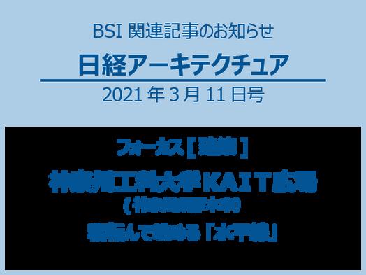 日経アーキテクチュア3月11日号に関するお知らせ