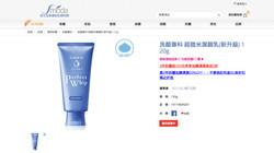 洗顏專科-超微米潔顏乳
