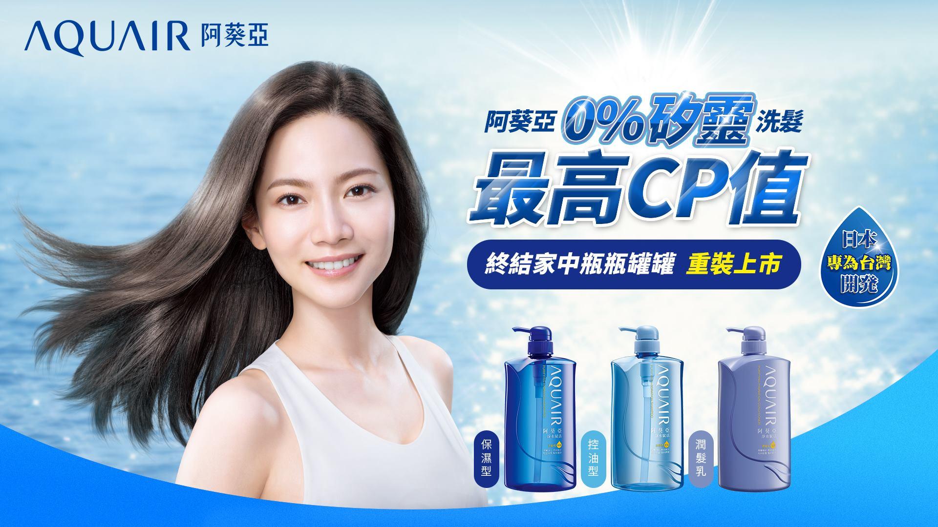 阿奎亞-淨水賦活洗髮精平面稿商品