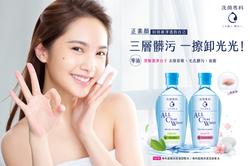 洗顏專科-超微米卸妝水平面稿商品