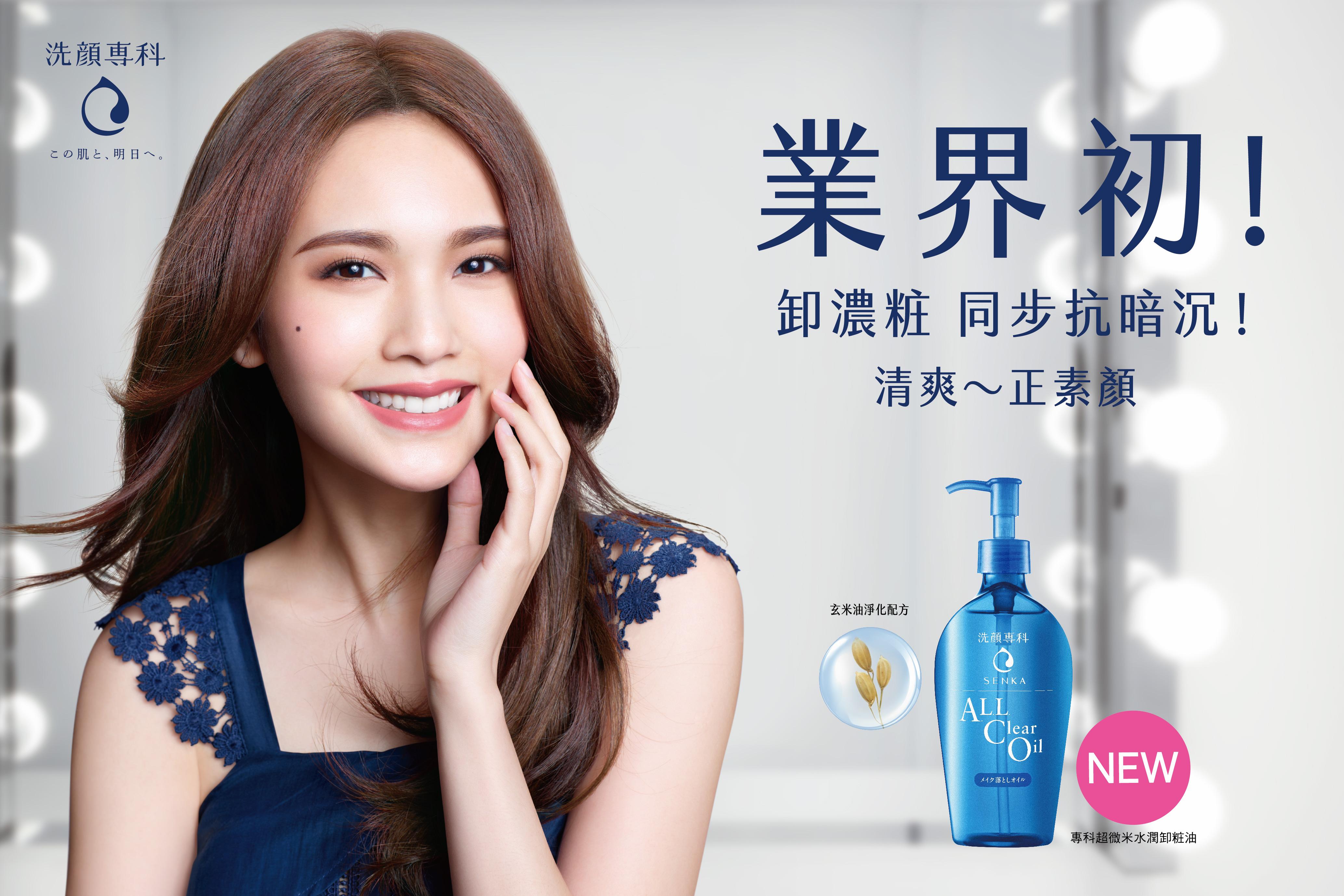 洗顏專科-超微米水潤卸妝油平面稿商品