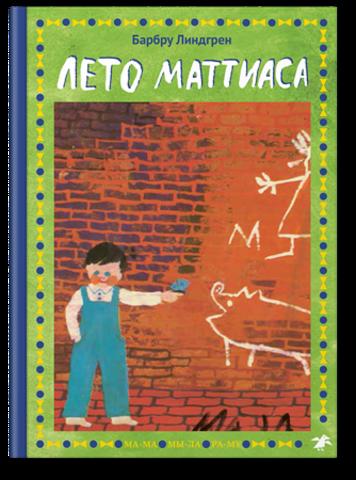 Линдгрен Барбру / Лето Маттиаса