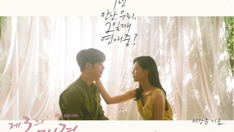 JTBC <제3의 매력>