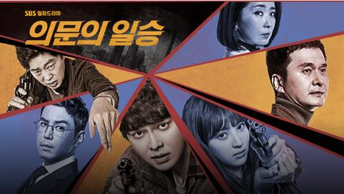 SBS <의문의 일승>