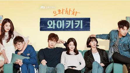 JTBC <으라차차 와이키키>