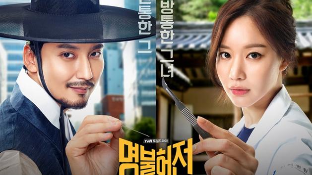 tvN <명불허전>