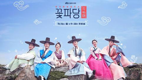 JTBC <꽃파당>