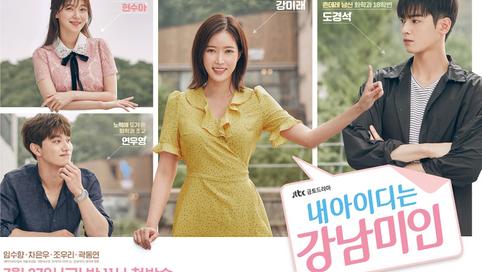 JTBC <강남미인>