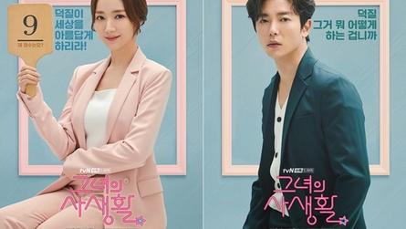 tvN <그녀의 사생활>