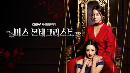 KBS1 <미스 몬테크리스토>