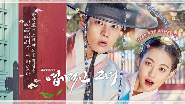 SBS <엽기적인 그녀>