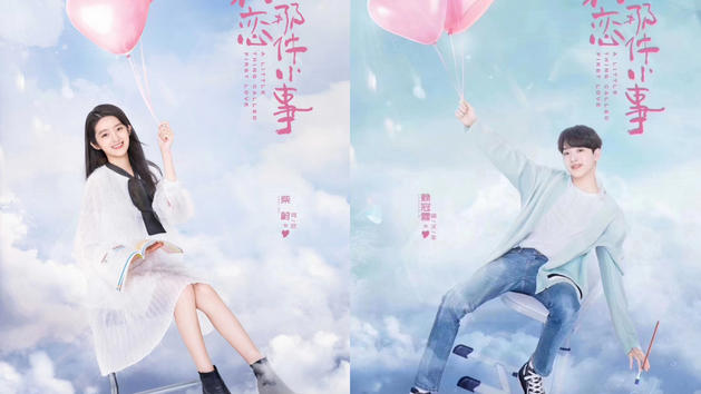 중국드라마 <初恋那件小事>