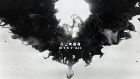 MBC <SF8_하얀까마귀>