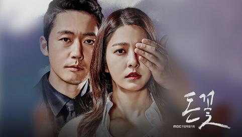 MBC <돈꽃>