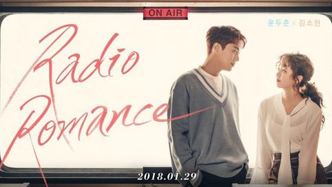 KBS <라디오 로맨스>