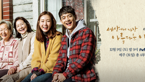 tvN <세상에서 가장 아름다운 이별>