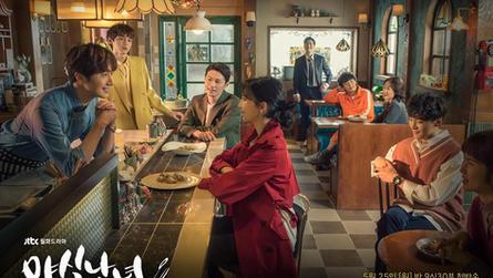 JTBC <야식남녀>