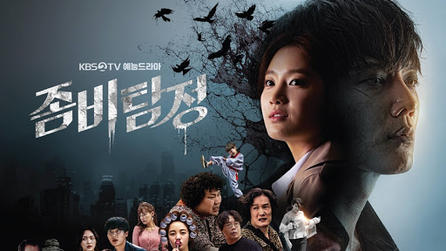 KBS2 <좀비탐정>