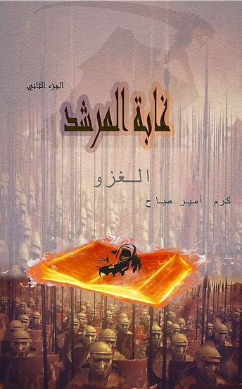 رواية غابة المرشد - الجزء الثاني