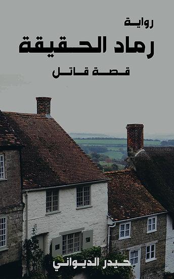 رواية رماد الحقيقة : قصة قاتل