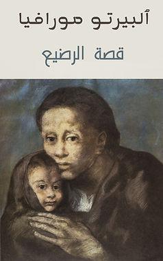 قصة الرضيع