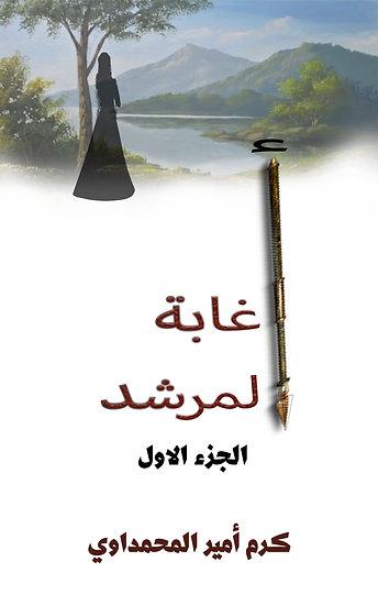 رواية غابة المرشد - الجزء الاول