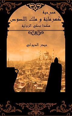 مسرحية كهرمانة و ملك اللصوص