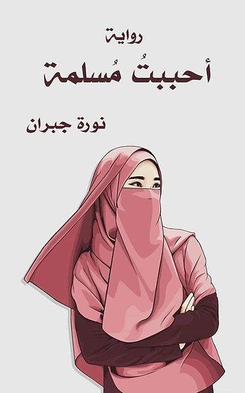 رواية أحببت مسلمة