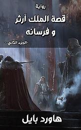 رواية قصة الملك آرثر وفرسانه : الجزء الثاني