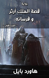 رواية قصة الملك آرثر وفرسانه : الجزء الاول
