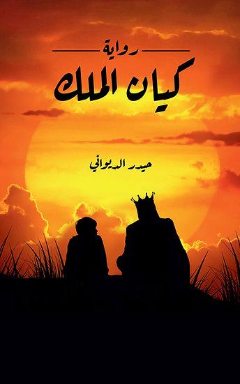رواية كيان الملك