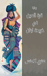 رواية قرة العين في خريدة لبنان