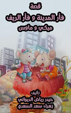 قصة فأر المدينة و فأر الريف : ميكي و ماوس